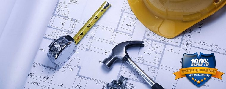 Организация ремонтных работ в доме