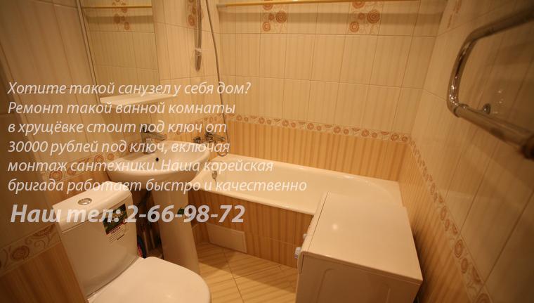 Ремонт ванной комнаты и санузла во Владивостоке корейцами