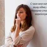 С чего же начать одинокой женщине ремонт в квартире