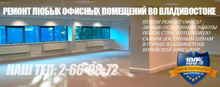 Варианты отделки стен и ремонт офиса