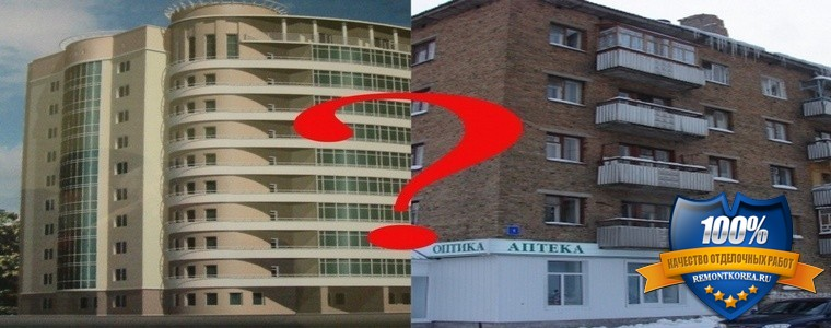 Что выбрать вторичное жильё или новостройка