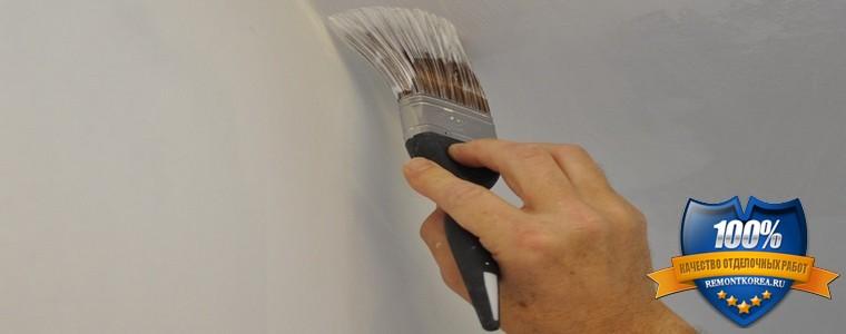 Метод окрашивания потолка