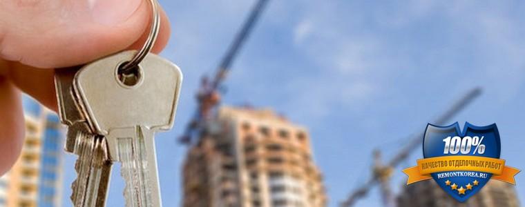 Как правильно купить квартиру в новостройке Владивостока