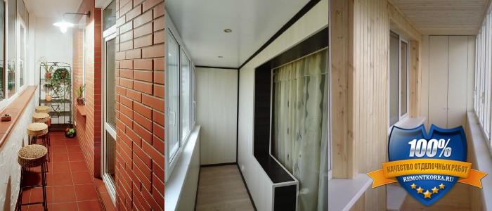 Современная отделка балконов и лоджий недорого корейцами