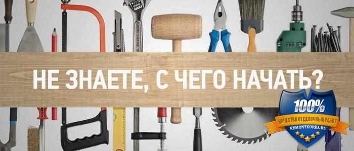 Вызов корейского мастера по ремонту квартиры во Владивостоке