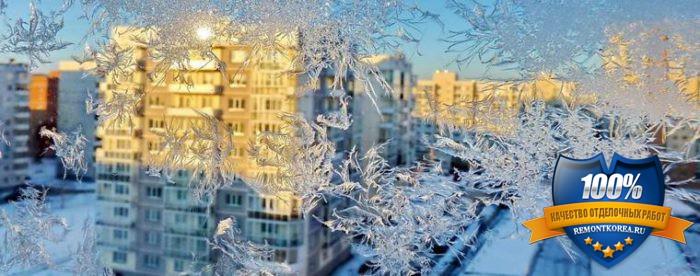 Ремонт квартиры во Владивостоке зимой