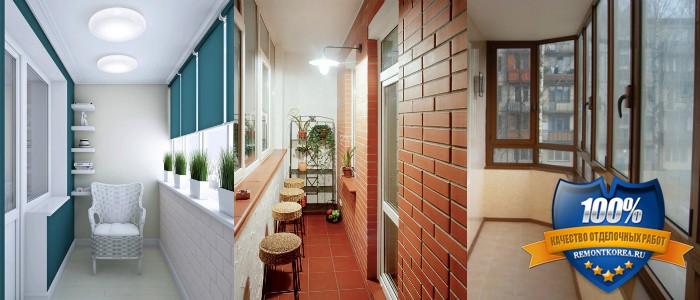 Отделка балконов и лоджий под ключ.