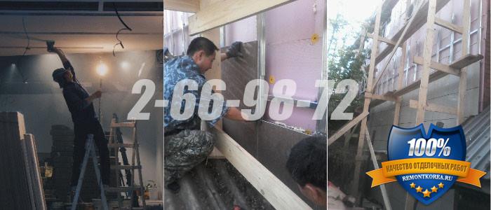 Отделочные работы и строительные от корейской компании во Владивостоке