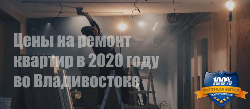 Расценки на ремонт квартир и офисов во Владивостоке в 2020 году