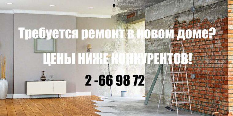 Отделка стен гипсокартоном от – «Ремонт квартир Владивосток»