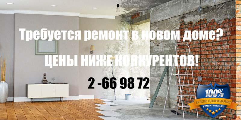 Стоимость ремонта квартиры в новостройке города Владивосток