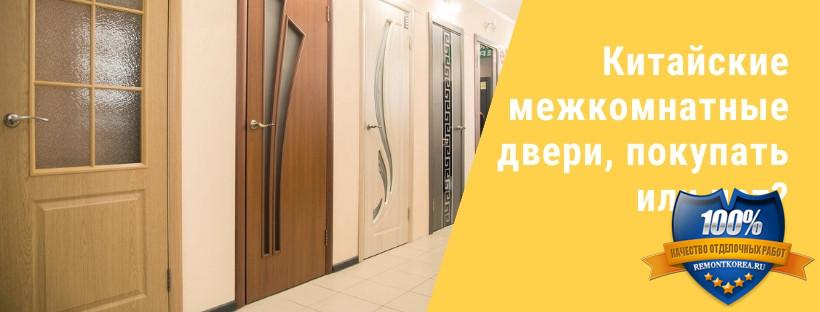 Китайские межкомнатные двери во Владивостоке, покупать или нет?
