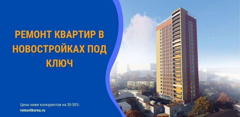 Ремонт квартир в новостройках под ключ от профессионалов во Владивостоке